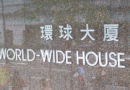 Maid Jailed for Helping Out in Resto in World-Wide House